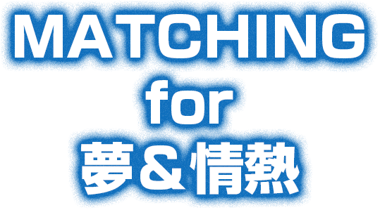 MATCHING for 夢&情熱